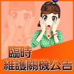 勁舞團M: 系統公告 - 《臨時維護》02月09日(TUE.)開機公告 image 2