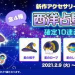 【イベント】新作アクセサリー「西洋占星術」登場 ※販売期間延長