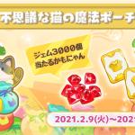 【イベント】不思議な猫の魔法ポーチ販売のお知らせ