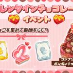 【イベント】バレンタインイベント