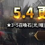 【5.4 更新紀念禮物】