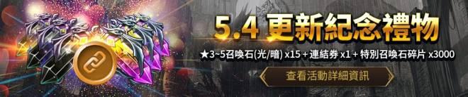 榮耀繼承者: 活動 - 【5.4 更新紀念禮物】 image 1