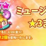 【New】ミュージックショップ(★3)合成促進イベント開催!【2/23 12:00まで】