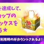 【New】にゃんこショップ欠片確定☆テーマチャレンジイベント!【2/26 12:00まで】