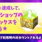 【New】ミュージックショップ欠片確定☆テーマチャレンジイベント!【2/26 12:00まで】