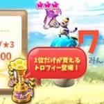 【New】スタート!ワールドフェス▶▶アサガオトランペット★3!【2/19 11:00まで】