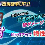 【イベント】忍耐ピックアップ特性召喚