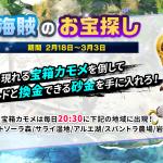 【イベント】ザクザク!?海賊のお宝探し(2月18日~3月3日)