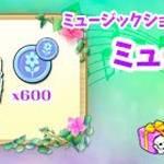 【New】先着順!☆1ミュージックショップ(完成品)パック!【2/22限定】