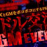 GMイベント「アイドル交流会」開催!