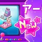 【New】新テーマ「アーケードゲーム」がやってきちゃった⁈
