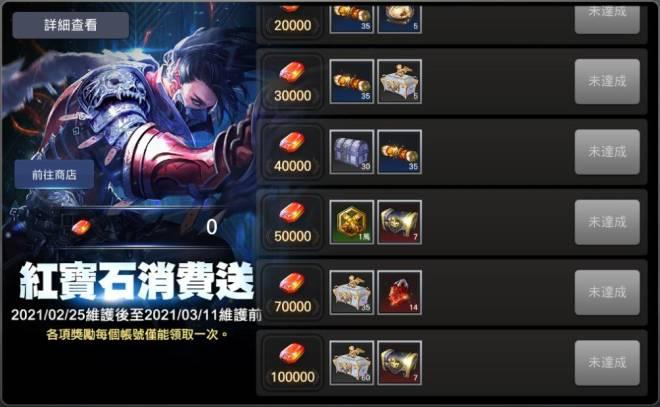 洛汗M: 公告 - 0225 更新內容總覽 image 11