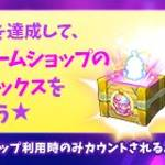 【New】アーケードゲームショップ欠片確定☆テーマチャレンジイベント!【3/11 12:00まで】