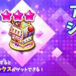 【New】アーケードゲームショップ(★3)合成促進イベント開催!【3/11 12:00まで】