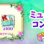 【New】先着順!☆1ミュージックショップコンボ!【3/8限定】