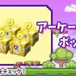 【New】スペシャルセール‼ ☆アーケードゲームショップ☆を合成しよう!【3/10 13:00まで】