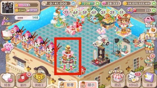 萌萌餐廳: [結束] 季度商店認證 - 季度商店認證 image 2