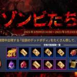 本日より期間限定イベント「ゾンビたちの宴」を開催いたします。
