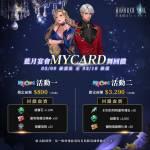 藍月輕舞登場  MyCard舞回饋!滿滿好禮直接送!