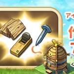 【New】セール! 倉庫&作物庫拡張アイテム販売中!【3/12 13:00まで】