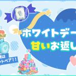 【イベント】ホワイトデーの甘いお返しイベント