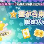【イベント】★星から来た猫限定パック