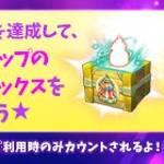 【New】サーカスショップ欠片確定☆テーマチャレンジイベント!【3/26 12:00まで】