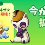 【New】モヤモヤ盆地購入費DOWN&キツネザルクールダウンタイムの短縮!【3/26 12:00まで】