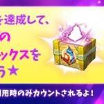 【New】プチショップ欠片確定☆テーマチャレンジイベント!【3/26 12:00まで】