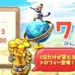 【New】スタート!ワールドフェス▶▶かざぐるま★3!【3/19 12:00まで】