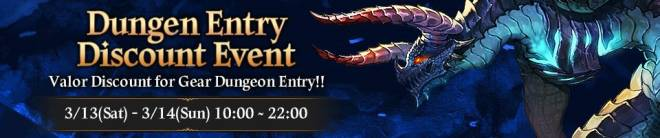 HEIR OF LIGHT: Event - [Event] Gear Dungeon Entry Discount Event (3/13 ~ 3/14 CST) image 1