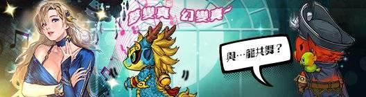 Hundred Soul (TWN): 活動 - 只剩兩天  想與神龍共舞嗎?快把握最後機率上升機會帶回家! image 7
