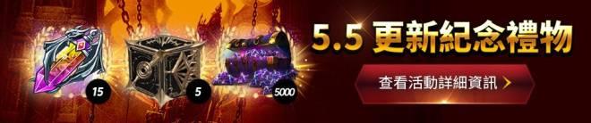 榮耀繼承者: 活動 - 【5.5 更新紀念禮物】 image 1