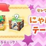 【New】ツキノコと拡張アイテムボックスパック!【3/20 12:00まで】