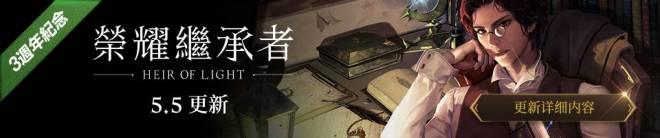 榮耀繼承者: 活動 - v5.5更新內容 image 1