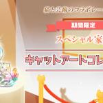 【イベント】キャットアートコレクションパッケージ