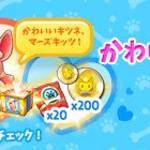 【New】特別販売‼ スーパーレアあいぼうの限定登場!【3/20 10:00まで】