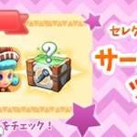 【New】サーカス&プチテーマツキノコセット!【3/24 12:00まで】