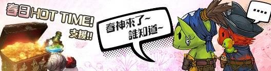 Hundred Soul (TWN): 活動 - Hot Time新時段 (3/5~3/26) 活動 image 4