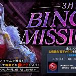 イベント「3月ビンゴミッション」開催!