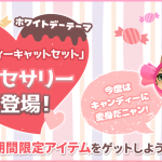 【イベント】新作アクセサリー「キャンディキャットセット」登場
