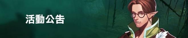 洛汗M: 活動 - 0325 半精靈覺醒簽到活動(活動結束) image 1