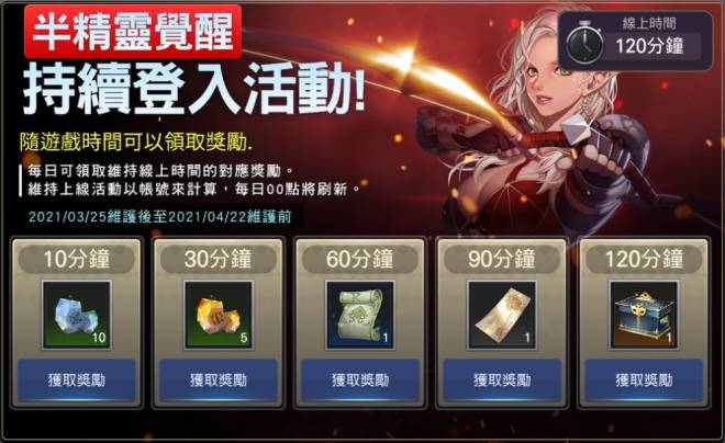 洛汗M: 活動 - 0325 半精靈覺醒持續登入送橘變 image 3