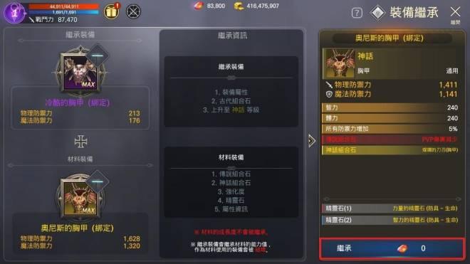 洛汗M: 活動 - 0325 裝備繼承免費(活動結束) image 3