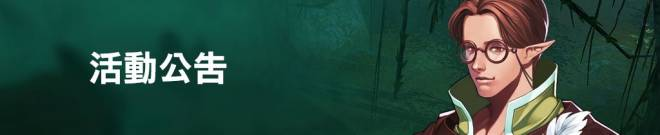 洛汗M: 活動 - 0325 裝備繼承免費(活動結束) image 1