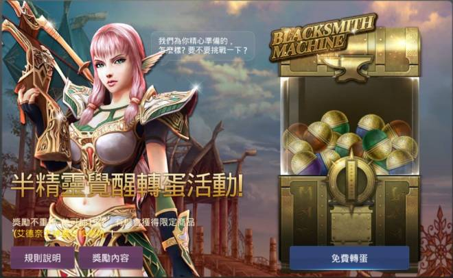 洛汗M: 活動 - 0325 半精靈覺醒轉蛋活動(活動結束) image 3