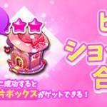 【New】ビューティーショップ(★3)合成促進イベント開催!【4/15 12:00まで】