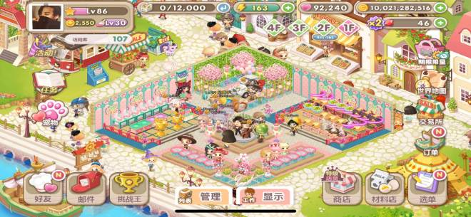萌萌餐廳: [結束] 櫻花主題最佳餐廳裝飾 - ID:紫薰01 image 1