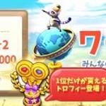 【New】スタート!ワールドフェス▶▶恋のロリポップ★2!【4/2 11:00まで】