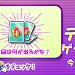 【New】1日3回‼ テーマチケット&ジェムのタイムセール!【3/28 21:00まで】